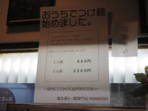 辛味噌DARSもぐらー麺@塩生姜らー麺専門店 MANNISH 浅草店(浅草駅)テイクアウト