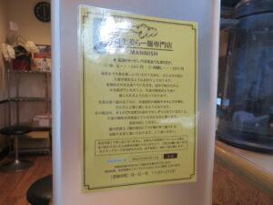 辛味噌DARSもぐらー麺@塩生姜らー麺専門店 MANNISH 浅草店(浅草駅)こだわり