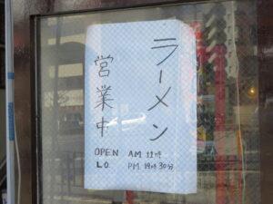 鶏蕎麦(醤油)@鳥長水産(水戸駅)営業時間