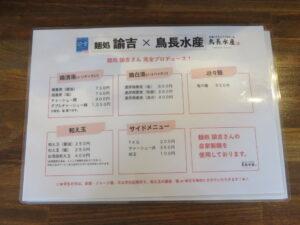 鶏蕎麦(醤油)@鳥長水産(水戸駅)メニュー