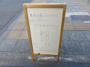 鶏蕎麦(醤油)@鳥長水産(水戸駅)行列案内