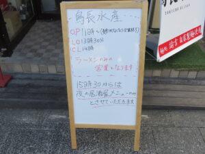 鶏蕎麦(醤油)@鳥長水産(水戸駅)営業案内