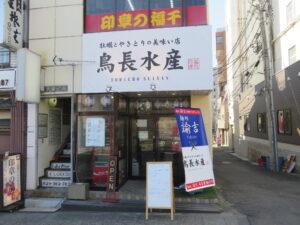 鶏蕎麦(醤油)@鳥長水産(水戸駅)外観