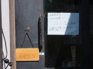 塩SOBA@和&Italian 木村屋(水戸駅)営業時間