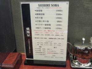 酸辣湯麺@SHIBIRE NOODLES 蝋燭屋 大宮店(大宮駅)メニュー