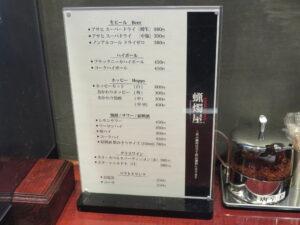 酸辣湯麺@SHIBIRE NOODLES 蝋燭屋 大宮店(大宮駅)サイドメニュー