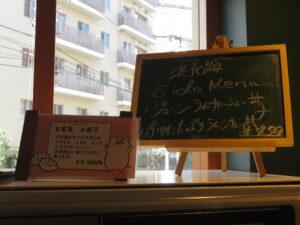 ラムとのどぐろのラーメン@進化論(大塚駅)券売機:上