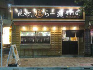 昆布の塩らー麺@昆布の塩らー麺専門店 MANNISH 東日本橋店(東日本橋駅)外観