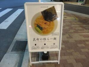 昆布の塩らー麺@昆布の塩らー麺専門店 MANNISH 東日本橋店(東日本橋駅)案内ボード