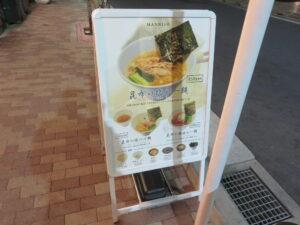 昆布の塩らー麺@昆布の塩らー麺専門店 MANNISH 東日本橋店(東日本橋駅)メニューボード