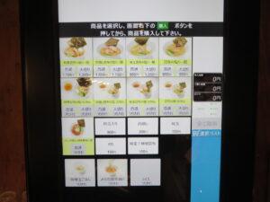 昆布の塩らー麺@昆布の塩らー麺専門店 MANNISH 東日本橋店(東日本橋駅)券売機