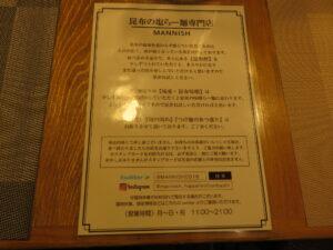 昆布の塩らー麺@昆布の塩らー麺専門店 MANNISH 東日本橋店(東日本橋駅)こだわり