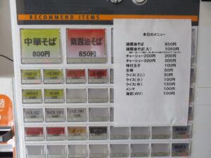 鶏醤油そば@中華そば つるや(浜田山駅)券売機
