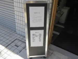 鶏醤油そば@中華そば つるや(浜田山駅)メニューボード