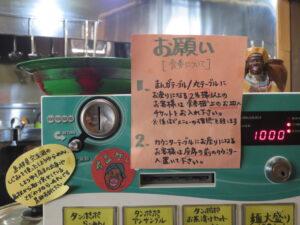タンポポらーめん@らーめん タンポポ(町屋二丁目駅)券売機:上
