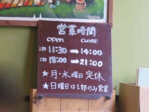 タンポポらーめん@らーめん タンポポ(町屋二丁目駅)営業時間