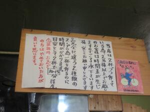 タンポポらーめん@らーめん タンポポ(町屋二丁目駅)注文案内