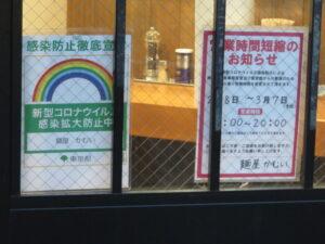 醤油ラーメン@麺屋かむい(高円寺駅)営業時間
