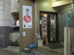 濃厚煮干しらーめん@麺屋 昇輝(目黒駅)裏口