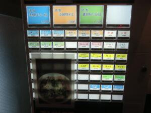 濃厚煮干しらーめん@麺屋 昇輝(目黒駅)券売機