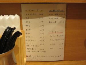 濃厚煮干しらーめん@麺屋 昇輝(目黒駅)メニュー