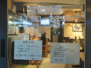 濃厚煮干しらーめん@麺屋 昇輝(目黒駅)営業時間