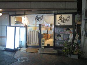 濃厚煮干しらーめん@麺屋 昇輝(目黒駅)外観