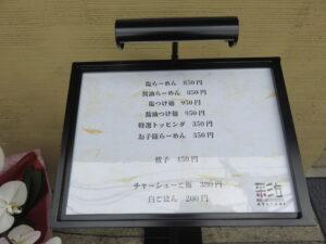 特選塩らーめん@彩とり(西新井駅)メニューボード