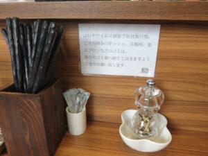 特選塩らーめん@彩とり(西新井駅)卓上