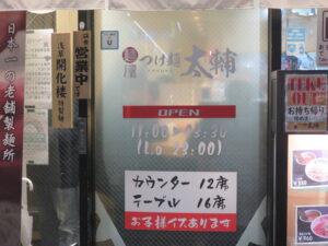 豚骨魚介ラーメン@つけ麺 太輔(田原町駅)営業時間