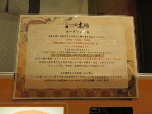 豚骨魚介ラーメン@つけ麺 太輔(田原町駅)券売機:上