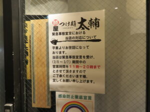 豚骨魚介ラーメン@つけ麺 太輔(田原町駅)時短営業