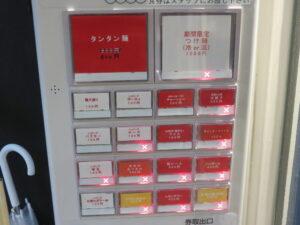 タンタン麺@小田原タンタン麺 たかみ 洗足店(洗足駅)券売機