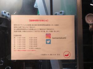 タンタン麺@小田原タンタン麺 たかみ 洗足店(洗足駅)営業時間