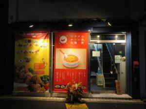 タンタン麺@小田原タンタン麺 たかみ 洗足店(洗足駅)外観