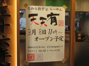 らーめん@らーめん 天天有(小岩駅)営業案内