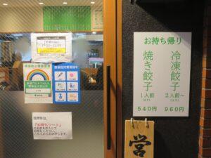 らーめん@らーめん 天天有(小岩駅)営業時間