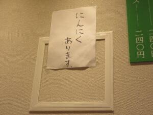 らーめん@らーめん 天天有(小岩駅)メニュー:にんにく