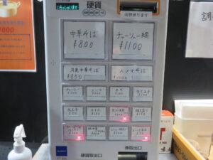中華そば@中華そば えもと(中目黒駅)券売機