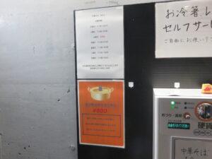 中華そば@中華そば えもと(中目黒駅)営業時間