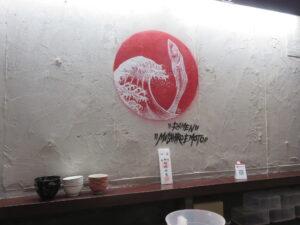 中華そば@中華そば えもと(中目黒駅)ロゴ