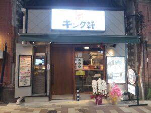 汁なし担担麺(4辛)@汁なし担担麺専門 キング軒 神田スタンド(神田駅)外観
