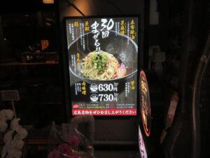汁なし担担麺(4辛)@汁なし担担麺専門 キング軒 神田スタンド(神田駅)メニューボード