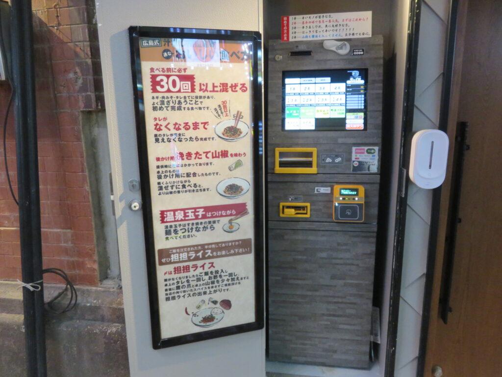 汁なし担担麺(4辛)@汁なし担担麺専門 キング軒 神田スタンド(神田駅)券売機:横