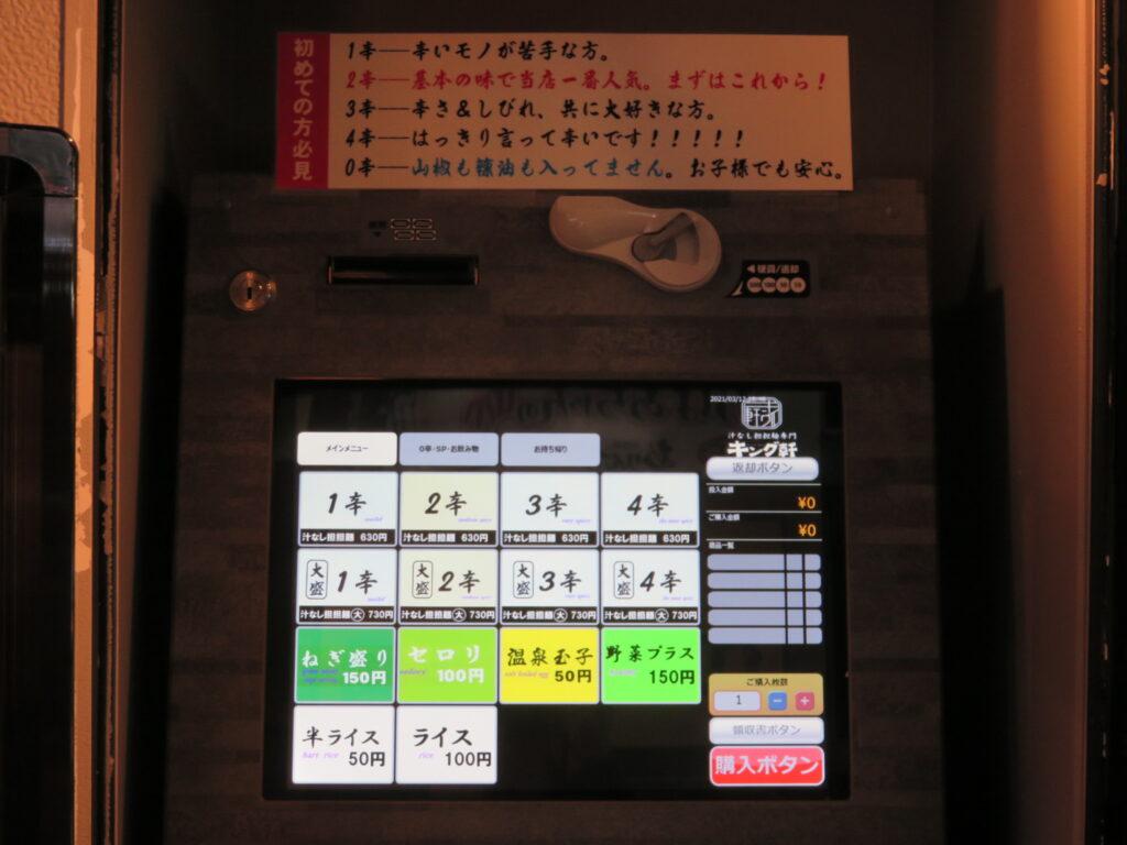 汁なし担担麺(4辛)@汁なし担担麺専門 キング軒 神田スタンド(神田駅)券売機