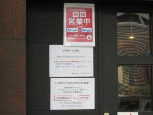 らーめん(並)@横浜家系ラーメン 思道(西立川駅)営業時間