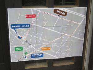 らーめん(並)@横浜家系ラーメン 思道(西立川駅)道案内