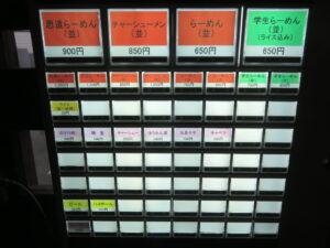 らーめん(並)@横浜家系ラーメン 思道(西立川駅)券売機