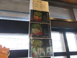 らーめん(並)@横浜家系ラーメン 思道(西立川駅)券売機:横