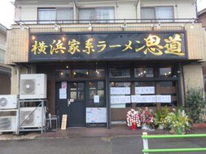 らーめん(並)@横浜家系ラーメン 思道(西立川駅)外観